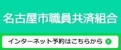 健診予約名古屋市職員共済組合